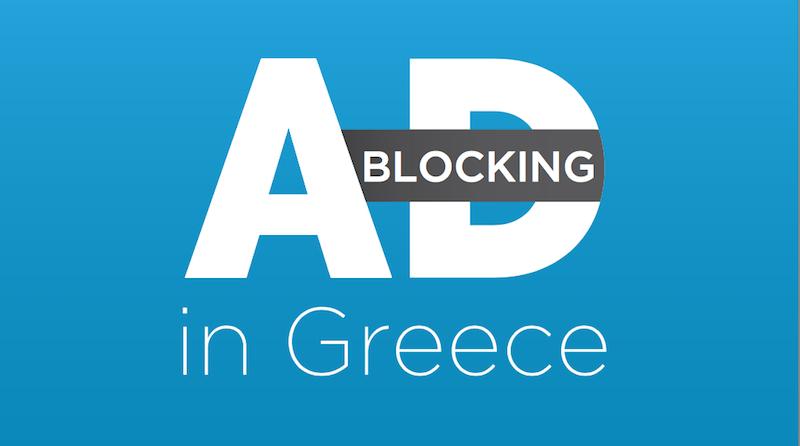 Το Ad Blocking στην Ελλάδα
