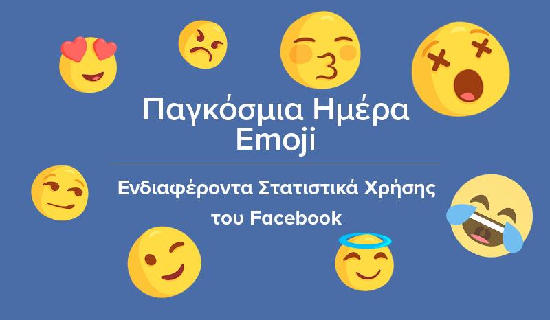 Σήμερα Είναι Η Παγκόσμια Ημέρα Emoji!