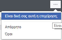 einai-diki-sas-i-epixeirisi-facebook-places-page