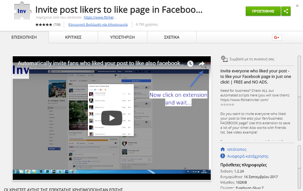 facebook-invite-post-likers-to-like-page-chrome-extension