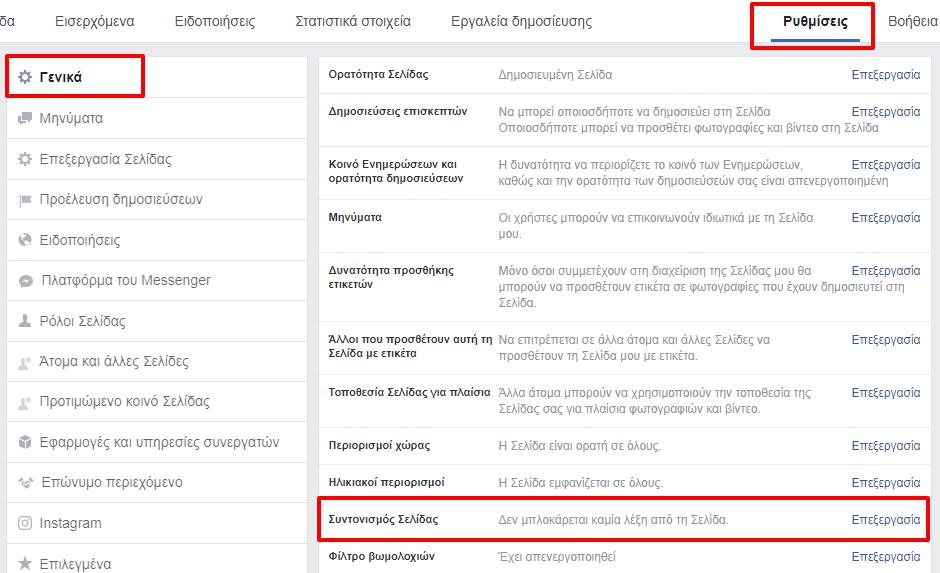 facebook-page-syntonismos-selidas-filtro