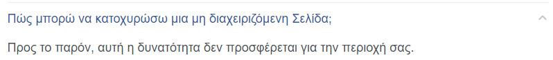 pws-mporw-na-diaxeiristw-mia-mh-diaxeirizomenh-selida-facebook