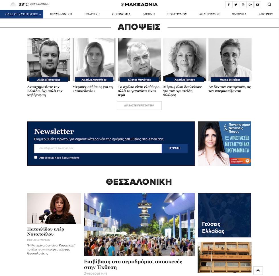 εφημεριδα-μακεδονια-makthes-1