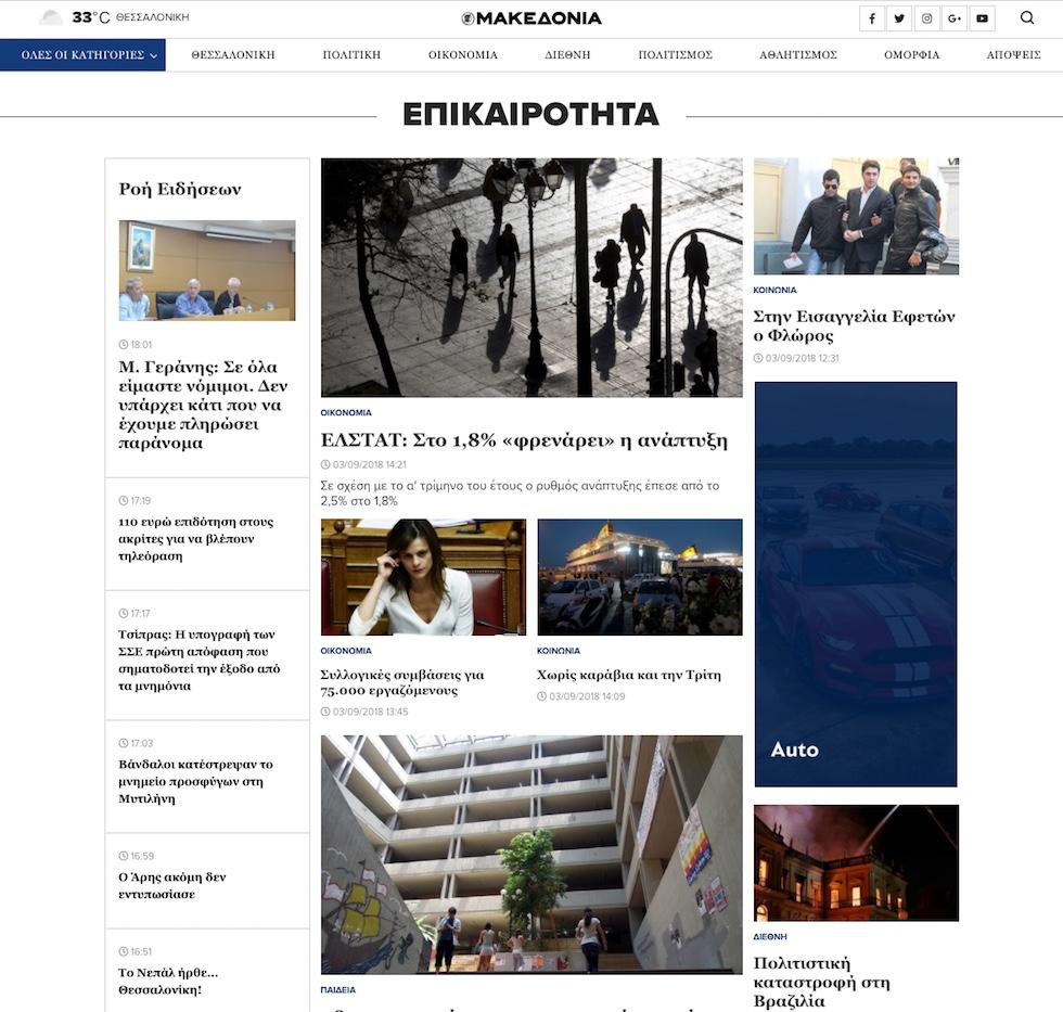 εφημεριδα-μακεδονια-makthes-2