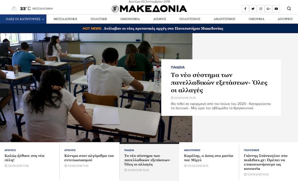εφημεριδα-μακεδονια-makthes-3