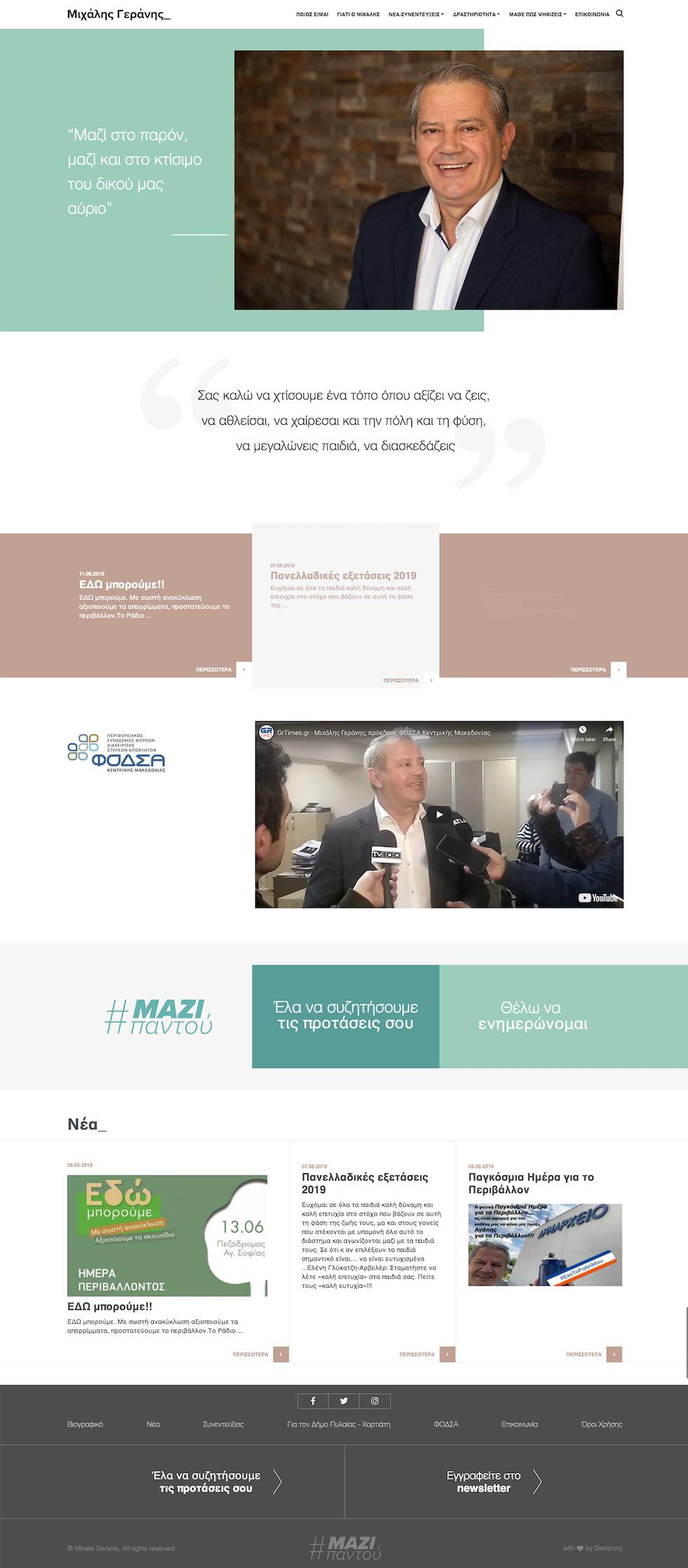 Geranis-Homepage
