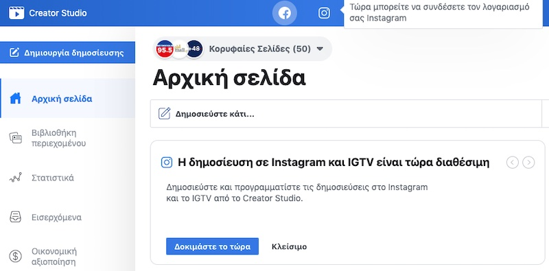 Instagram- Από σήμερα υποστηρίζει επίσημα τον προγραμματισμό δημοσιεύσεων