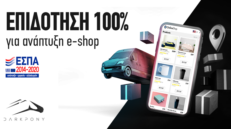 ΕΣΠΑ (2021) για e-shop με 100% επιδότηση...