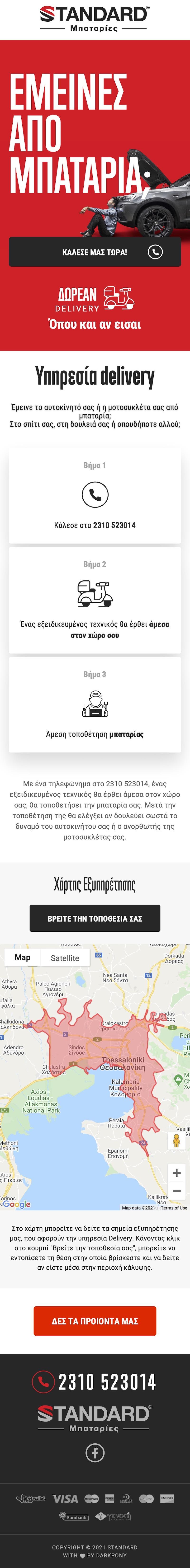Ιστοσελίδα deliverystandardgr